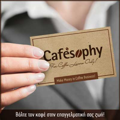 Cafesophy1