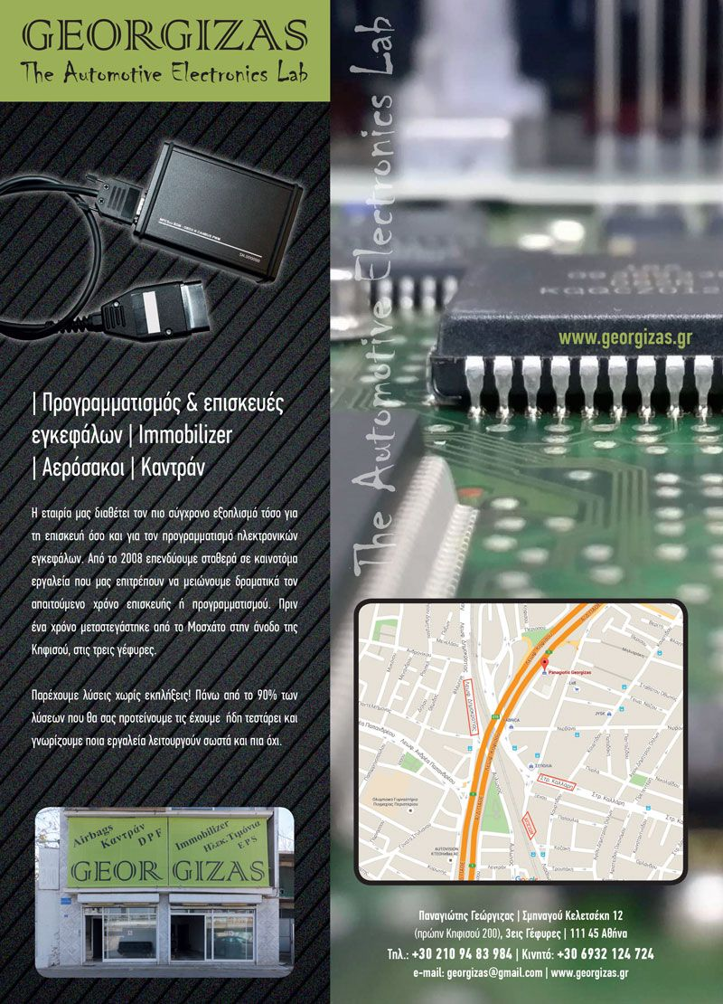 Georgizas flyer final 1a