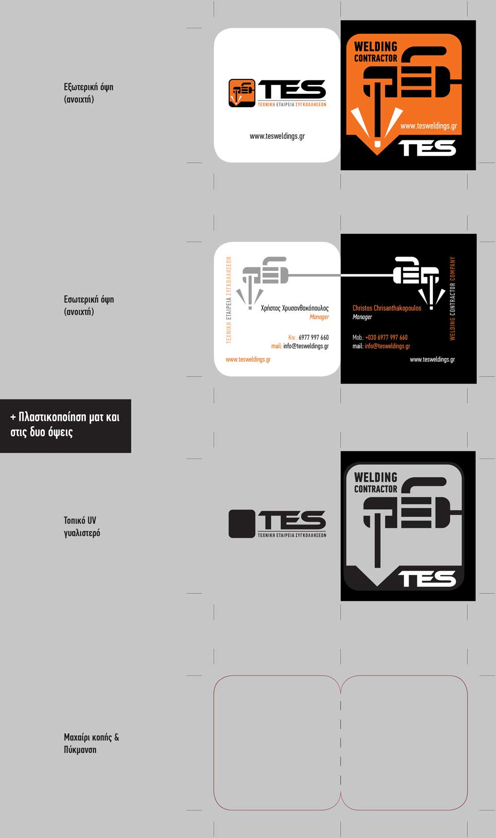 logo-TES-weld-card