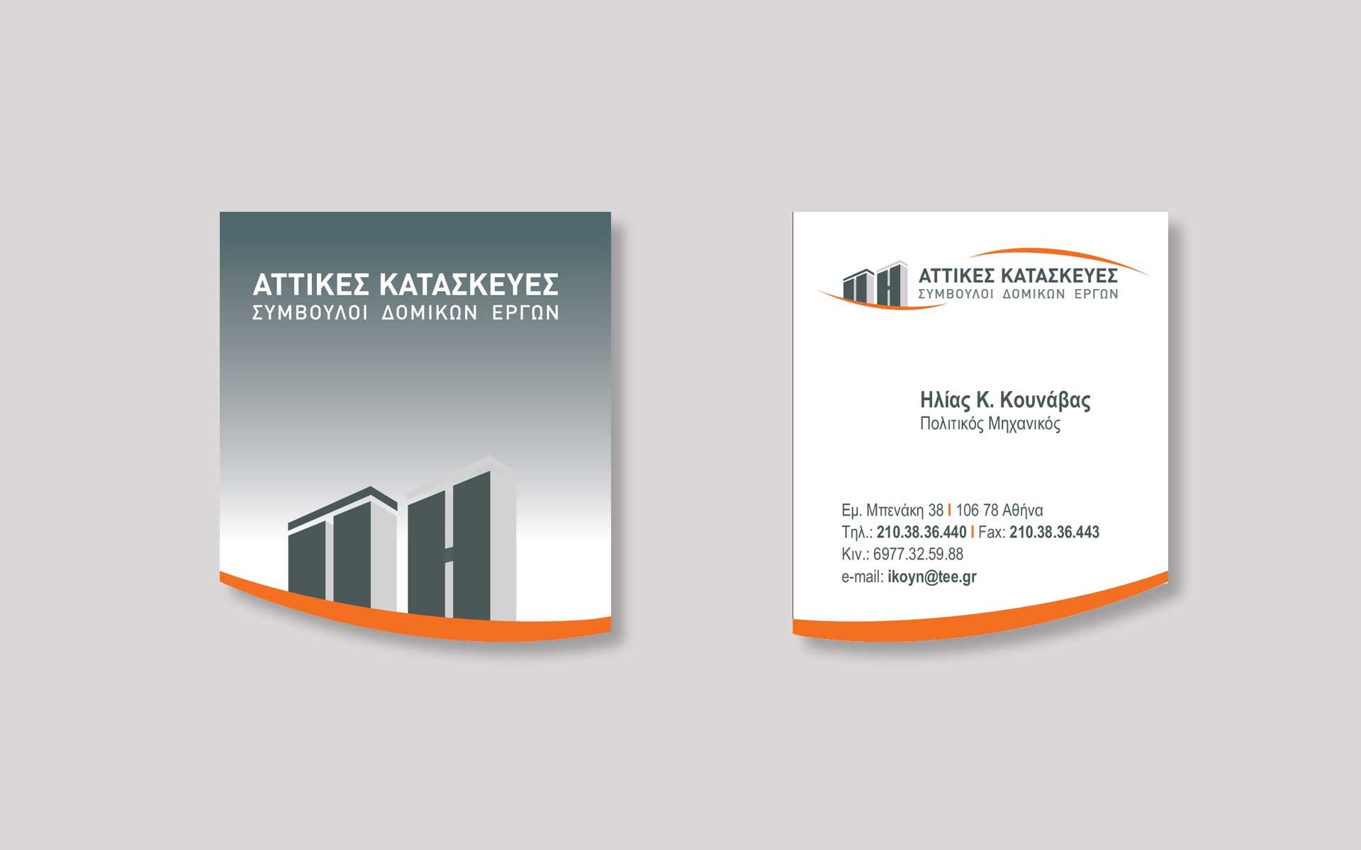 logo-attikeskat-cards